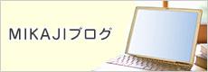 MIKAJIブログ